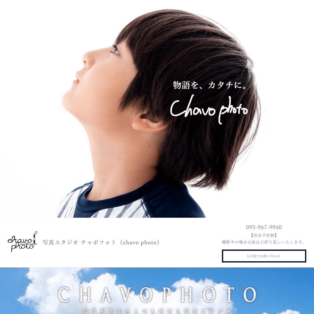 "<span class=""title"">写真スタジオ チャボフォトの口コミや評判</span>"