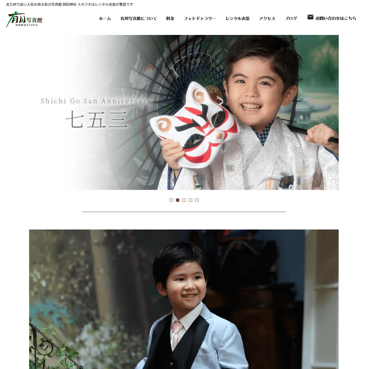 "<span class=""title"">有川写真館 岡田神社スタジオの口コミや評判</span>"
